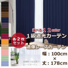【アラカルト&リュミエール】  幅100×丈178cm 1級遮光カーテン&遮像レースカーテン 4枚セット(各2枚) (ブラック/ブルー/ブラウン/ベー