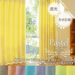 【パステル】幅100〜150cm×丈90〜200cm 2枚入(幅150cmは1枚入) 遮光 断熱 形状記憶加工付カーテン 【窓美人】(new-pastel-100)