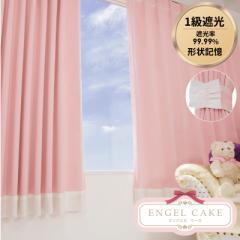 【エンジェルケーキ】ミルキーピンク 幅100×丈135〜200cm ふわモコ可愛いバイカラードレープカーテン2枚セット 1級遮光・断熱・形状記憶