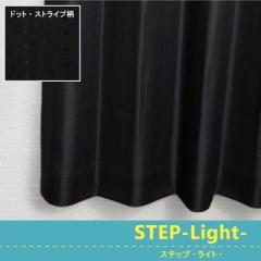 【ステップLight】ブラック 幅100cm×丈90〜200cm ドットストライプ柄ドレープカーテン(窓美人)(gzk)(steplight-black)