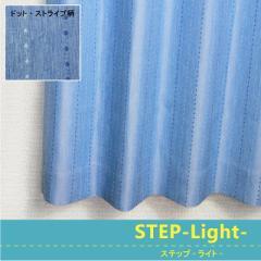 【ステップLight】ブルー 幅100cm×丈90〜200cm ドットストライプ柄ドレープカーテン(窓美人)(gzk)(steplight-blue)