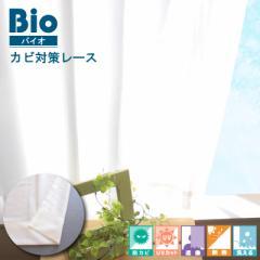 【代引不可】カビ対策レースカーテン 1cm単位でオーダーOK!丈詰め無料!【Bio バイオ 幅100×丈80〜140cm 2枚入り】(bio-lace100-80-14
