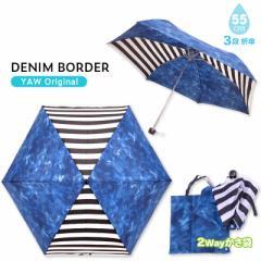 折りたたみ傘 子供用 3段式 55cm キッズ トートバッグ付き 折り畳み傘 レイングッズ 雨具 かっこいい 軽量 遠足 手開き おしゃれ 入学