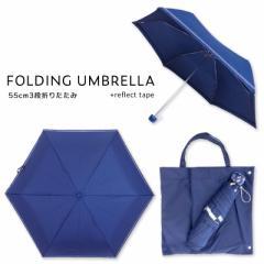 折りたたみ傘(3段式) 子供用 キッズ トートバッグ付き *コン無地 反射テープ付*  折り畳み傘 レイングッズ 雨具   遠足  手開き おし