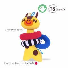 プチアンジェリーナ 知育玩具 キリンとリング *手・足あそび*