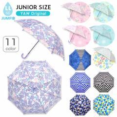 傘 子供用 ジュニア ジャンプ カサ  LL 60cm キッズ 高学年 中学生 女の子