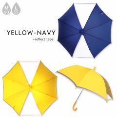 傘 キッズ 子供用 無地 50cm55cm カサ シンプル お受験 面接 レイングッズ 丈夫 透明窓付き 雨具 安全 手開き 反射