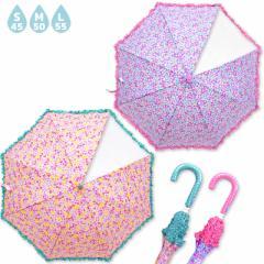 傘 キッズ 子供用  *パステルフラワー* (45/50/55cm) 女の子 かわいい おしゃれ かさ カサ レイングッズ 丈夫 透明窓 雨具 手開き