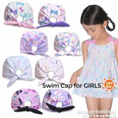 ネコポス対応(送料230円) スイムキャップ キッズ 女の子 子供 水泳帽 リボン おはな シェル  アリス 女児 スイムウェア (S/M) プチ