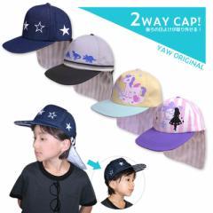 メッシュキャップ たれ付き 日よけつき 帽子 キッズ  取り外し 子供 男の子 女の子 女児 男児 (52/54/56cm) ザジーザップス zazzy zaps