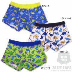 ザジーザップス Zazzy zaps ボクサー 『カラフルダイナソー--19SS』(100/110/120/130/140)ユアーズアーミーワールド