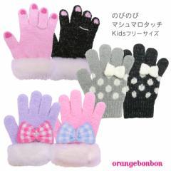 ネコポス発送OK(送料230円) 日本製 手袋 キッズ 女の子 子供 かわいい リボン ドット ギンガム マシュマロニット 五本指 てぶくろ ora