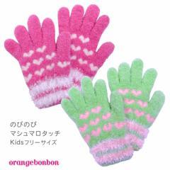 ネコポス発送OK(送料230円) 日本製 手袋 キッズ 女の子 子供 かわいい  ハート マシュマロニット 五本指 てぶくろ orangebonbon オレ