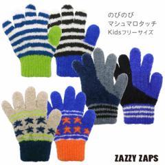 ネコポス発送OK(送料230円) 日本製 手袋 キッズ 男の子 子供 かわいい ボーダー スター カラーブロック マシュマロニット 五本指 て