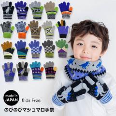 ネコポス発送OK(送料230円) 日本製 手袋 キッズ 男の子 子供 かわいい ボーダー スター 恐竜 星 マシュマロニット 五本指 てぶくろ