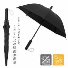 小さい傘 晴雨兼用 男女兼用 大人用 子供用  30cm 日傘 雨傘 ミニ傘 軽量 コンパクト 遮光1級 UVCUT ブラック 黒