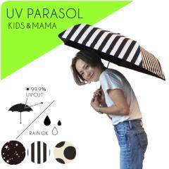 折りたたみ 日傘 晴雨兼用 2way  UV-CUT 遮光 遮熱 パラソル 雨傘 紫外線カット 子ども キッズ ママ ドット ストライプ ス