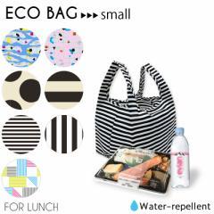 エコバッグ マチ広 コンビニバッグ ランチバッグ レジ袋 撥水 はっ水 コンパクト 折りたたみ 軽量 ショッピングバッグ スモー