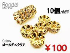 ロンデル/波型/ゴールド×クリア アクセサリーパーツ