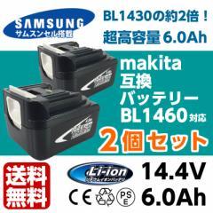 【送料無料】【2個セット】マキタ makita  BL1460 14.4V 6.0Ah 6000mah 互換バッテリー リチウムイオンバッテリー(makita-bl1460-2)