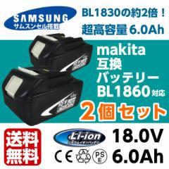 【送料無料】【2個セット】マキタ makita BL1860 18V 6.0Ah 6000mah 互換バッテリー リチウムイオンバッテリー(makita-bl1860-2)