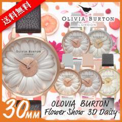 【タイムセール】【本物保証】Olivia Burton オリビアバートン FLOWER SHOW 3D DAISY 30mm 腕時計 レディース腕時計(olivia-burton)