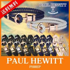 【送料無料】 PAUL HEWITT ポールヒューイット PHREP Anchor Bracelet レザーアンカーブレスレット バングル レザー ブレスレット メンズ