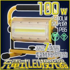 充電式 LED投光器 100W 角COB型【電池6本付】 屋外 防水 ライト キャンプ アウトドア テント 投光器 LED 小型
