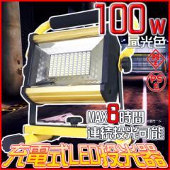 充電式 LED投光器 100W 角100LED型小【電池6本付】 屋外 防水 ライト キャンプ アウトドア テント 投光器 LE