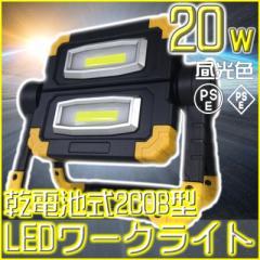 乾電池式 LED投光器 20W 2COB型 屋外 防水 充電式 ライト キャンプ アウトドア テント 折り畳み式 投光器 LED