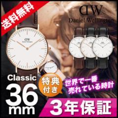 【送料無料】【ベルトプレゼント付き】ダニエルウェリントン 36mm Daniel Wellington CLASSIC クラシック ホワイト 白 シルバー ローズゴ