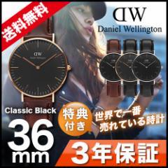 【送料無料】【ベルトプレゼント付き】ダニエルウェリントン Daniel Wellington 36mm CLASSIC BLACK クラシック ブラック 黒 シルバー ロ