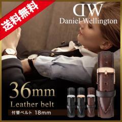 【送料無料】 2016最新作 ダニエルウェリントン 36mm用 18mm 本皮レザーベルト Daniel Wellington  CLASSIC クラッシック ホワイト 白