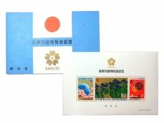 Vintage EXPO 70 大阪万博 記念切手ソノシート Souvenir sheet エキスポ ヴィンテージ ビンテージEXPO70 041494