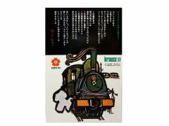 vintage EXPO70 大阪万博 KRAUSS17号 参加記念ポストカード (Postcard) エキスポ EXPO70 ヴィンテージ 絵ハガキ SL 汽車 043109