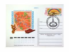 vintage 1980 MOSCOW OLYMPIC モスクワオリンピック MISHA こぐまのミーシャ 当時物ポストカード (ヴィンテージ ビンテージ) 060876
