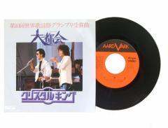大都会 クリスタルキング 45RPM アナログ盤 レコード 072234