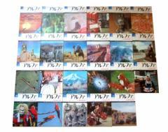アルファー Alpha Book 1〜24 (写真集 ヴィンテージ) 073710