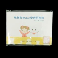 【新品】Masayo Onishi おおにし まさよ 絵本「ももちゃんとゆきだるま」076371