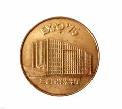 vintage EXPO75 沖縄国際 海洋博覧会 三菱海洋未来館パビリオン記念メダル (エキスポ ヴィンテージ) 083675