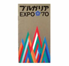 vintage EXPO70 大阪万博 ブルガリアパビリオンパンフレット (エキスポ ヴィンテージ ビンテージ) 087436