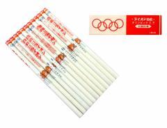 デッドストック vintage 1964 TOKYO OLYMPIC 東京オリンピック ライオン歯ブラシ鉛筆1ダース (五輪 ヴィンテージ ビンテージ) 087459