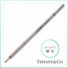 ティファニー ボールペン替芯 (※ダイヤモンド テクスチャー パースペン、ブルーパースペン専用タイプ※)TIFFANY ギフト ブランド