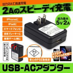 USB充電器 急速充電 スマホ スマートフォン iPhone iPhone8 iPad 充電 usb コンセント アダプタ