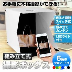 撮影ボックス 組立て式 40×40cm LED 照明 背景付き 組立簡単 折り畳み 携帯型 日本語説明書 USB給電 撮影ブース LEDライト