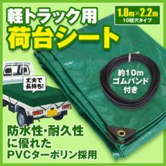 軽トラック 荷台用シート トラックシート 帆布 軽トラ 荷台 シート 幌 資材カバー 運搬作業 防水 1.8m×2.2m ポリエステル