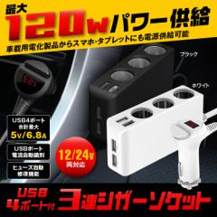 定形外送料無料 3連シガーソケット USB 4ポート 車載充電器 6.8A 5V 急速充電 12V 24V 電圧計 スマート識別 カーチャージャー