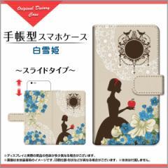 液晶全面保護 3Dガラスフィルム付 カラー:白 iPhone 8 Plus 7 Plus 手帳型ケース スライド式 白雪姫 童話 ガーリー 花 /送料無料