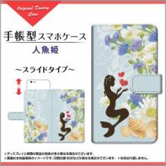 Qua phone QZ KYV44 QX KYV42 PX LGV33 Qua phone KYV37 手帳型ケース スライド式 人魚姫 /送料無料