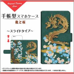 iPhone X 8/8Plus 7/7Plus SE 6/6s 6Plus/6sPlus 手帳型ケース スライド式 龍と桜 和柄 日本 和風 /送料無料